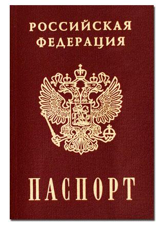 Документы по воссоединению семьи в России, российский паспорт, получение гражданства РФ