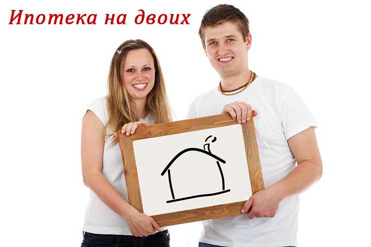 Можно ли оформить ипотеку на двоих?
